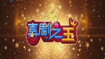 [2017-09-23]喜剧之王:《魔鬼的诱惑》