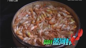 荷叶蒸河虾