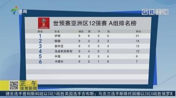 世预赛亚洲区12强赛 A组排名榜