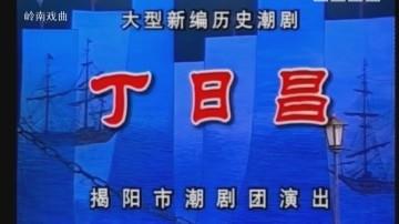 [2017-09-07]风雅潮韵:丁日昌