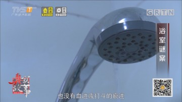 [HD][2017-09-01]真实故事:浴室谜案