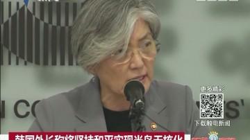 韩国外长称将坚持和平实现半岛无核化