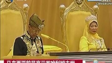 马来西亚前最高元首哈利姆去世
