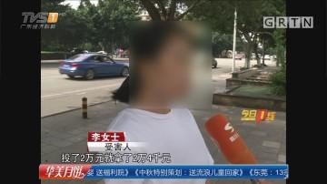 网络婚恋乱象:武汉 惊喜变惊吓 少妇竟是男儿身