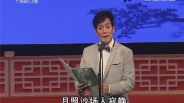 [2017-09-18]粤唱粤好戏:柳营步月