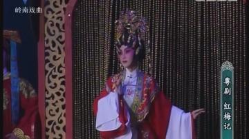 [2017-09-04]剧场连线:红梅记