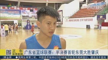 广东省篮球联赛:半决赛首轮东莞大胜肇庆