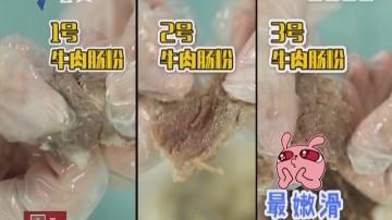 [2017-09-22]生活调查团:吃肠粉竟然可能吃出重病?
