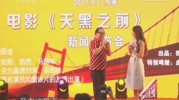 电影《天黑之前》马德华复出亮相 刘涛江一燕有望加盟