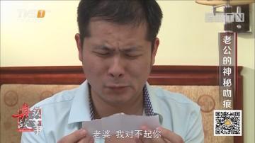 [HD][2017-09-05]真实故事:老公的神秘吻痕