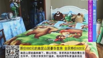 全民放轻松 暑期总动员 南昆山居温泉度假村