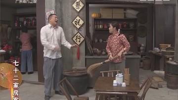 [2017-09-15]七十二家房客:新晋赌神(下)
