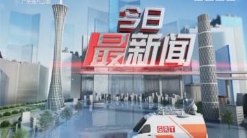 [2017-09-23]今日最新闻:广州员村热电厂:180米高烟囱今天安全爆破拆除