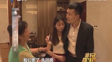 [2017-09-15]非常故事汇:妈妈 请别再爱我