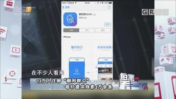 """[HD][2017-09-26]拍案看天下:13万人注册""""朝阳群众"""" 每月提供线索2万余条"""