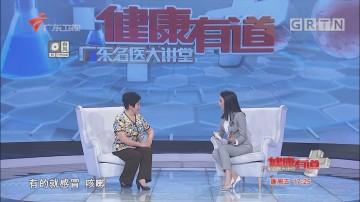 """[HD][2017-09-01]健康有道:""""处暑节气"""" 身体易出现哪些不适?"""