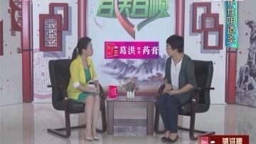 [2017-09-21]百医百顺:抗炎从日常小事做起