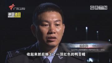 [2017-09-03]南粤警视:疑心生恶果(下)