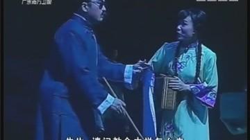 [2017-09-20]粤唱粤好戏:刑场上的婚礼