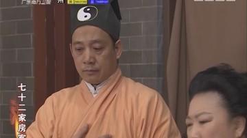 [2017-09-14]七十二家房客:一道邪门(下)