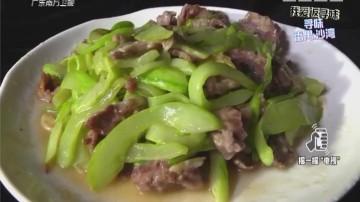 白瓜炒猪颈肉