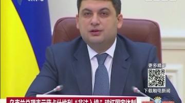 """乌克兰总理表示萨卡什维利""""非法入境""""破坏国家体制"""