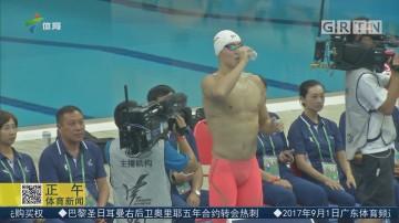 孙杨出场引爆奥体游泳馆