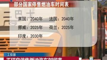 工信部:正研究停售燃油汽车时间表