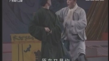 [2017-09-15]粤唱粤好戏:苦凤莺怜之庙遇