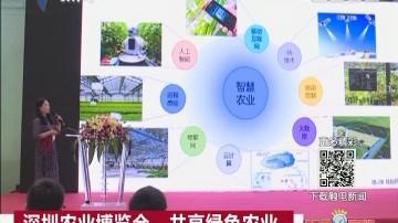 深圳农业博览会:共享绿色农业