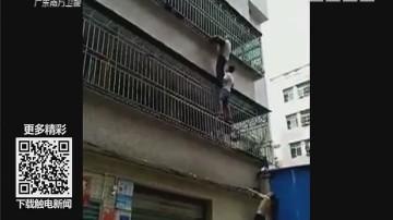 左邻右里好街坊:深圳 小男孩命悬一线 众邻居涉险攀爬救人