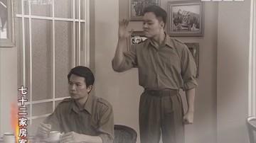[2017-09-07]七十二家房客:谁可相依(上)
