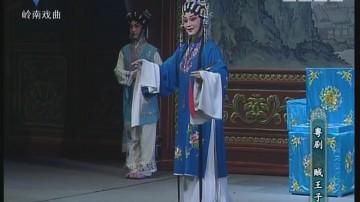 [2017-09-07]剧场连线:贼王子 (下)