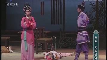 [2017-09-09]剧场连线:南宋孤鸿(下)