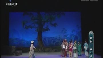 [2017-09-06]剧场连线:贼王子 (上)