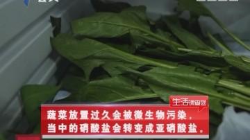 [2017-09-26]生活调查团:菠菜放久了变毒菜?