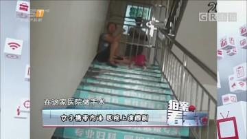 [HD][2017-09-13]拍案看天下:女子携带汽油 医院上演闹剧