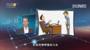 [HD][2017-09-11]马后炮:华为员工说真话被连升两级 该从中洞察人心所向