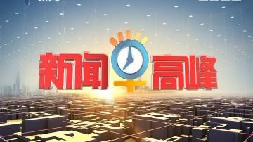 [2017-09-01]新闻早高峰:中共中央政治局会议建议:中共十九大10月18日在京召开