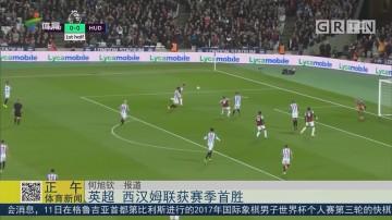英超 西汉姆联获赛季首胜