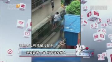 [HD][2017-09-25]拍案看天下:男孩命悬一线 邻居涉险救人