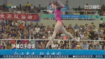 回顾广东代表团在全运会夺金瞬间