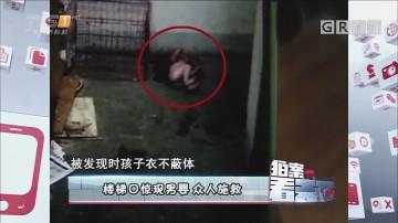 [HD][2017-09-27]拍案看天下:楼梯口惊现男婴 众人施救