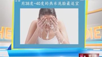 [2017-09-11]百医百顺:你的脸洗对了吗