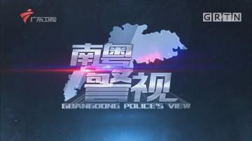 [2017-09-10]南粤警视:惊魂18小时