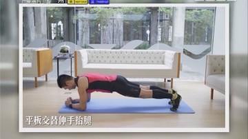 [2017-09-29]五分钟热度:平板交替伸手抬腿