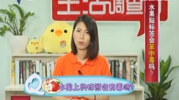 [2017-09-11]生活调查团:水果贴标签会苯中毒吗?