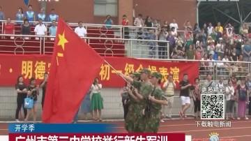 开学季:广州市第三中学校举行新生军训
