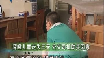 聋哑儿童走失三天 公交司机助其回家