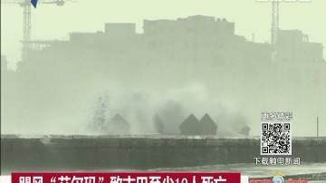 """飓风""""艾尔玛""""致古巴至少10人死亡"""